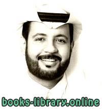 كتب فهد عامر الاحمدى