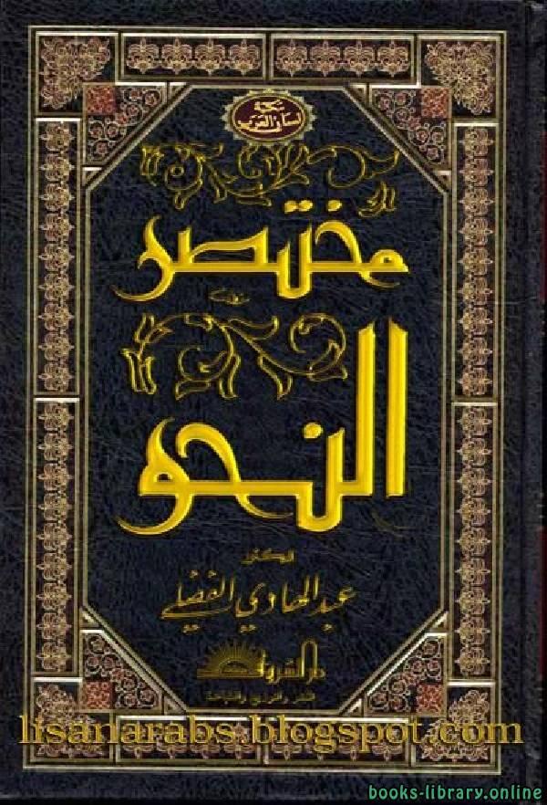 ❞ كتاب مختصر النحو ❝  ⏤ عبد الهادى الفضلي