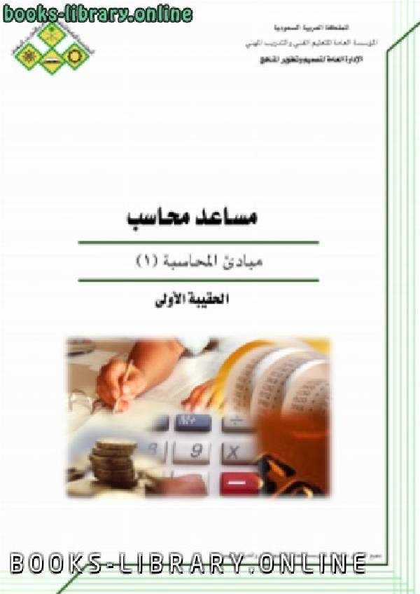 ❞ كتاب مساعد محاسب - مبادئ المحاسبة (1) ❝  ⏤ الإدارة العامة لتصميم وتطوير المناهج