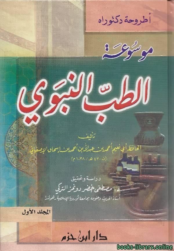 موسوعة الطب النبوي