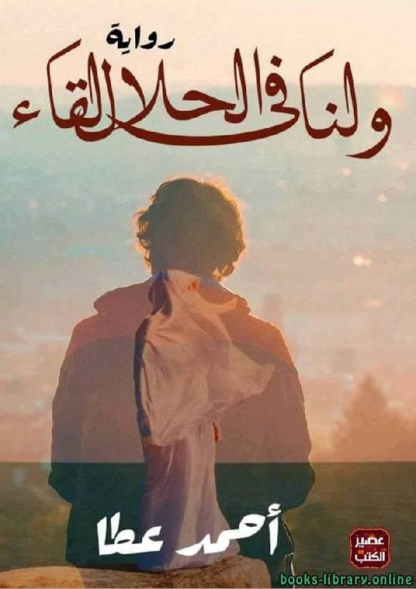 ❞ رواية ولنا في الحلال لقاء ❝  ⏤ أحمد عطا عبدالراضي