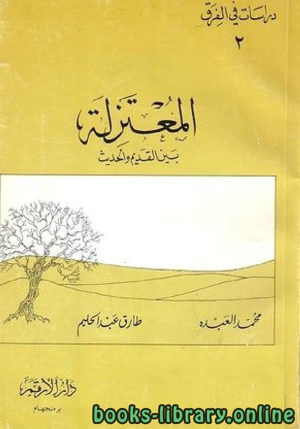 ❞ كتاب المعتزلة بين القديم والحديث ❝  ⏤ محمد العبده طارق عبد الحليم