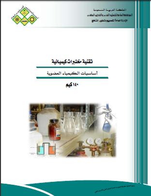 ❞ كتاب أساسيات الكيمياء العضوية ❝  ⏤ الأدارة العامة لتصميم وتطوير المناهج
