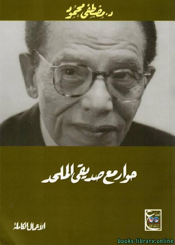 ❞ كتاب حوار مع صديقي الملحد ❝  ⏤ مصطفى محمود