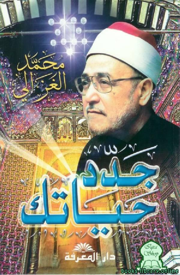 ❞ كتاب جدد حياتك ❝  ⏤ محمد الغزالي