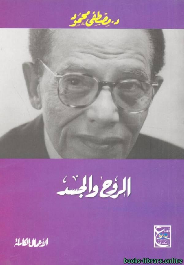 ❞ كتاب الروح والجسد ❝  ⏤ مصطفى محمود