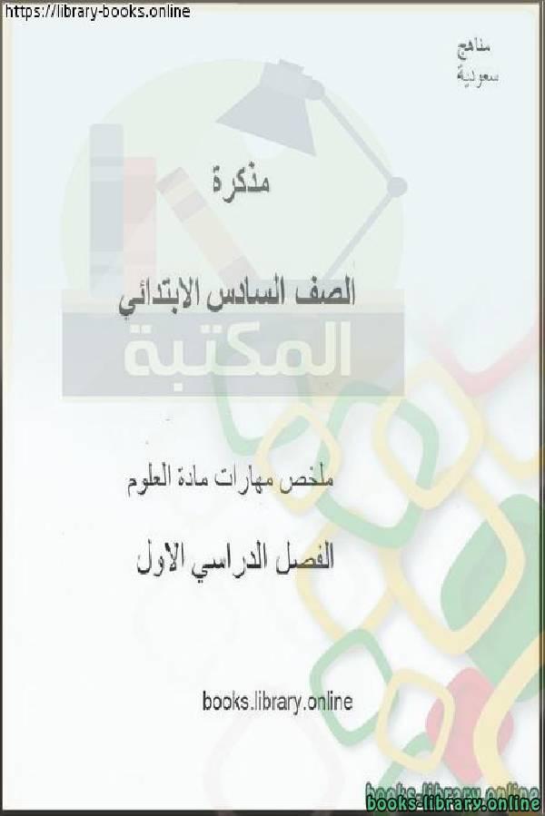 ملخص مهارات من مادة العلوم للصف السادس الإبتدائي للفصل الدراسي الأول