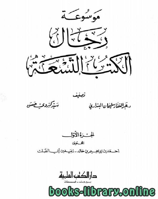 ❞ كتاب موسوعة رجال الكتب التسعة الجزء الاول ❝  ⏤ عبد الغفار سليمان البنداري، سيد كسروي حسن