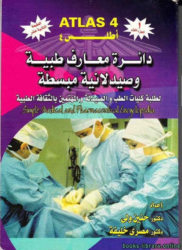 ❞ كتاب أطلس 4 - دائرة معارف طبية وصيدلانية مبسطة ❝  ⏤  مجموعة من المؤلفين