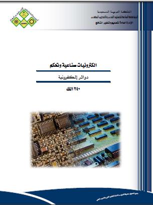 ❞ كتاب دوائر الكترونية ❝  ⏤ الأدارة العامة لتصميم وتطوير المناهج