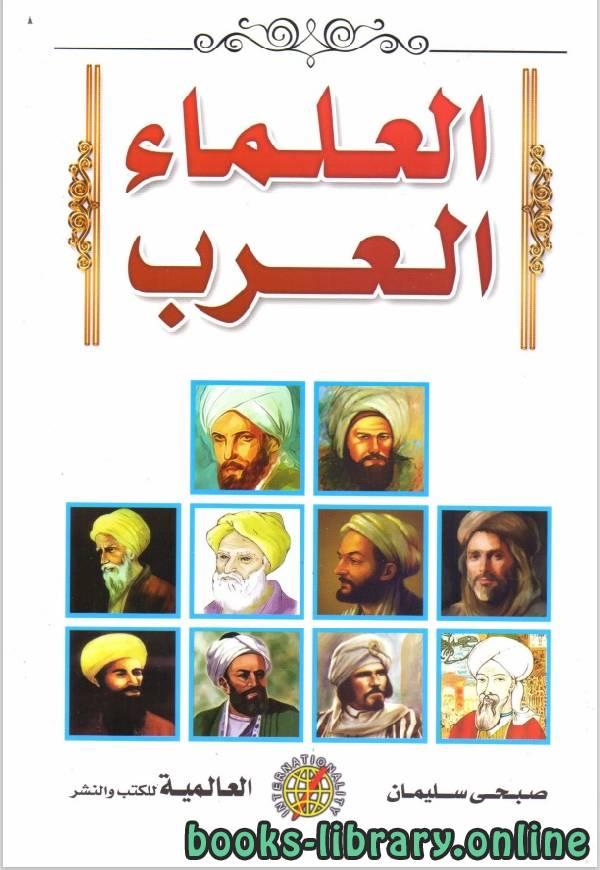 ❞ كتاب العلماء العرب ❝  ⏤ صبحى سليمان