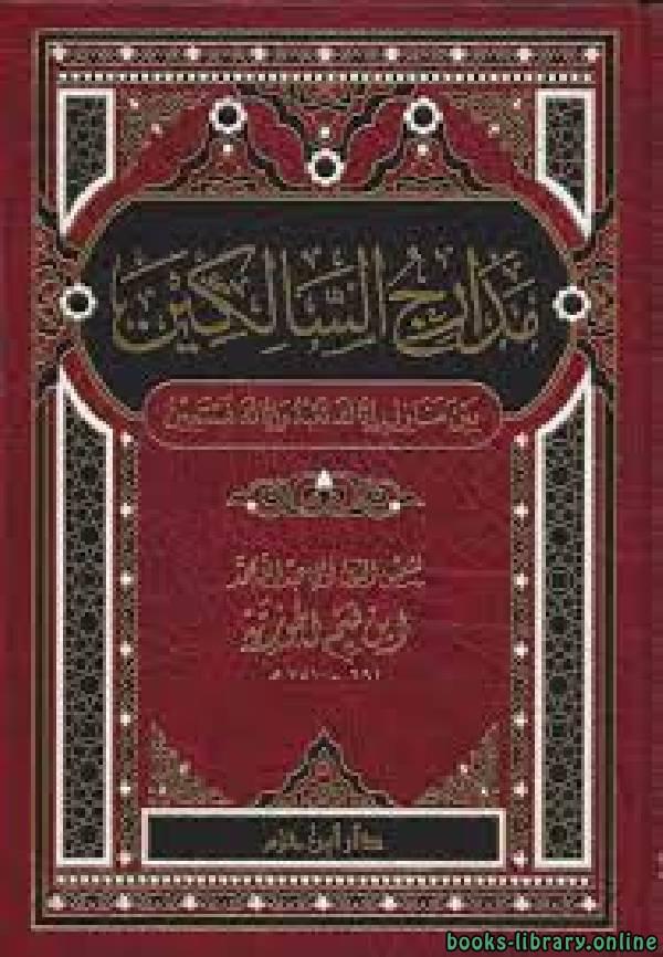 ❞ كتاب مدارج السالكين بين منازل اياك نعبد واياك نستعين ❝  ⏤ محمد ابن قيم الجوزية