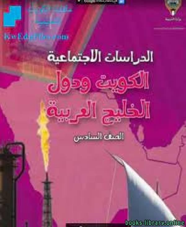 الدراسات الاجتماعية الكويت ودول الخليج العربي الصف السادس  منهاج كويتي حديث