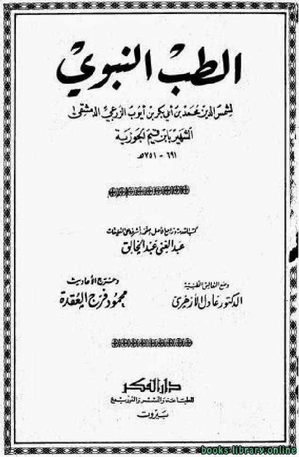 ❞ كتاب الطب النبوي (ابن القيم) (ت عبد الخالق) ❝  ⏤ عبد الغني عبد الخالق