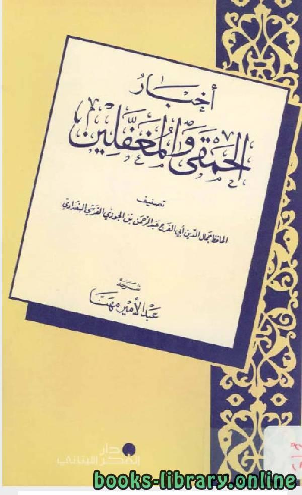 ❞ كتاب أخبار الحمقى و المغفلين ❝  ⏤ أبو الفرج عبد الرحمن بن الجوزي