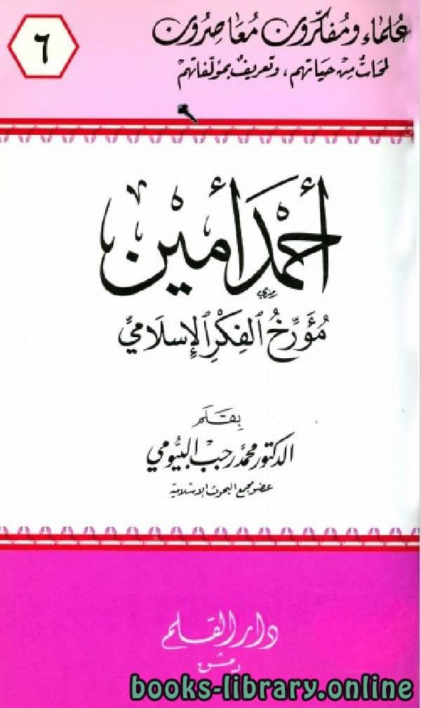 أحمد أمين مؤرخ الفكر الإسلامي