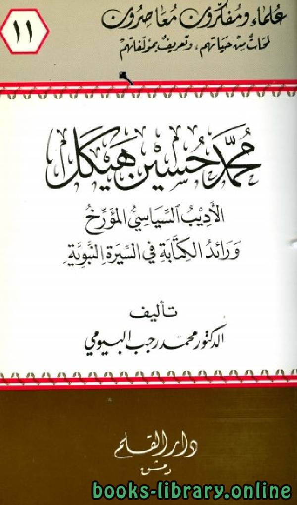 محمد حسين هيكل الأديب السياسي المؤرخ ورائد الكتابة في السيرة النبوية