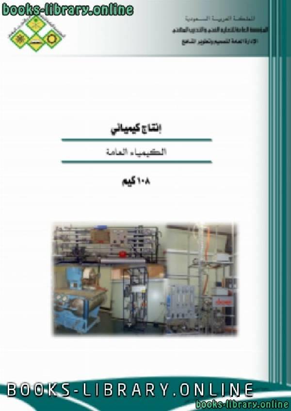 ❞ كتاب الكيمياء العامة ❝  ⏤ الإدارة العامة لتصميم وتطوير المناهج