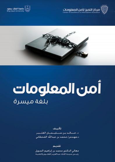 ❞ كتاب امن المعلومات ❝  ⏤ مجموعة من المؤلِّفين