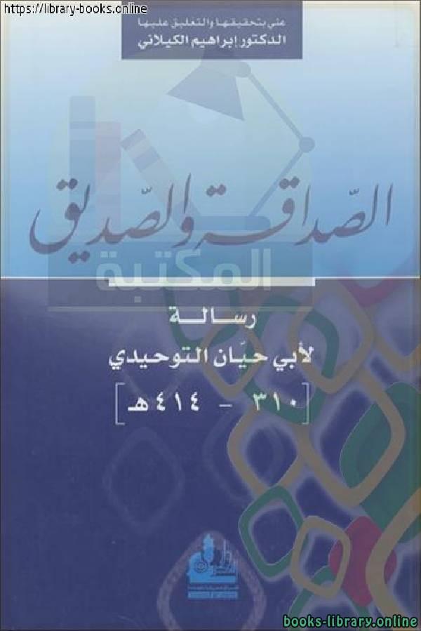 ❞ كتاب الصداقة والصديق ❝  ⏤ أبو حيان التوحيدي