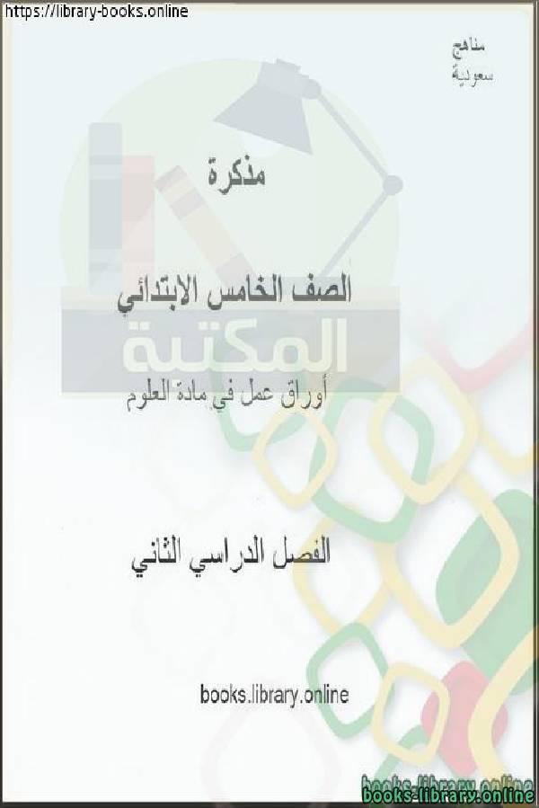 أوراق عمل في مادة العلوم للصف الخامس الإبتدائي الفصل الدراسي الثاني