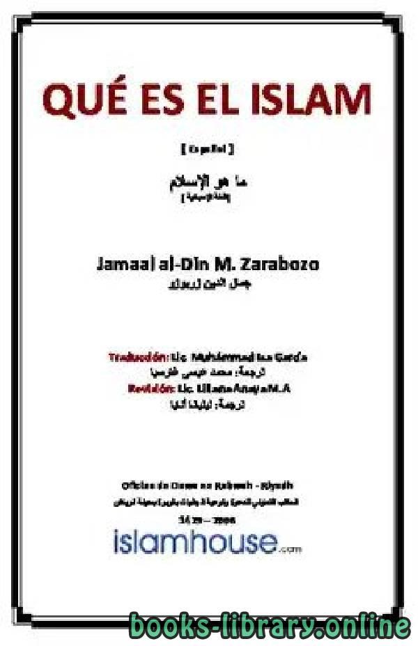 ❞ كتاب Qu eacute es el Islam ❝  ⏤ Yamal Zarabozo