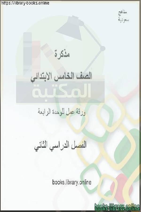 ورقة عمل للوحدة الرابعة لمادة اللغة العربية للصف الخامس الابتدائي