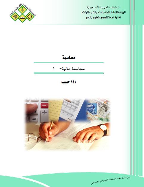 ❞ كتاب محاسبة مالية   ❝  ⏤ الإدارة العامة لتصميم وتطوير المناهج