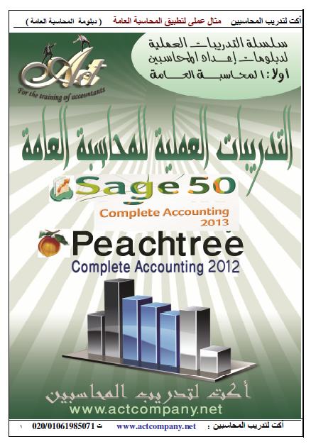 ❞ كتاب محاسبة مالية ❝  ⏤ محمد مصطفي مصطفي فايد