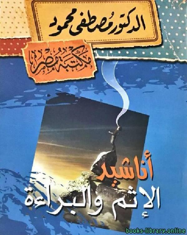 ❞ كتاب اناشيد الإثم و البراءة ❝  ⏤ مصطفى محمود