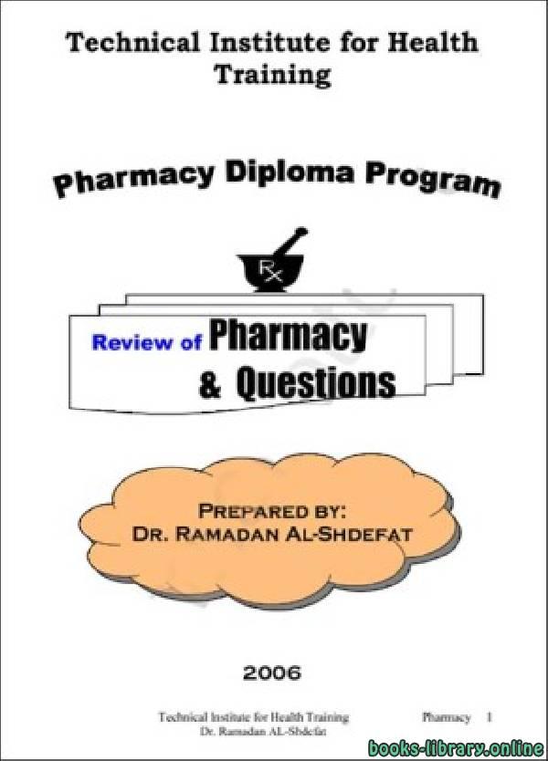 ❞ كتاب ملخص من علم الأدوية وعلم الصيدلانيات ❝  ⏤ رمضان الشديفات