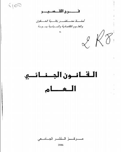 ❞ كتاب القانون الجنائي العام ❝  ⏤ فرج القصير