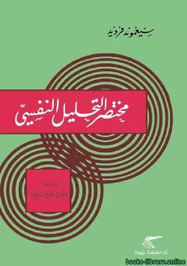 ❞ كتاب مختصر التحليل النفسي ❝  ⏤ سيجموند  فرويد