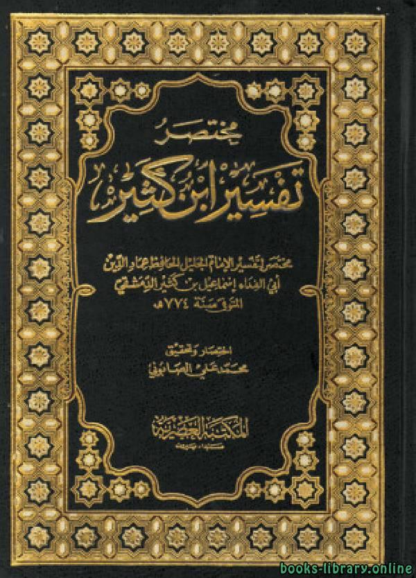 ❞ كتاب مختصر تفسير ابن كثير ❝  ⏤ محمد علي الصابوني