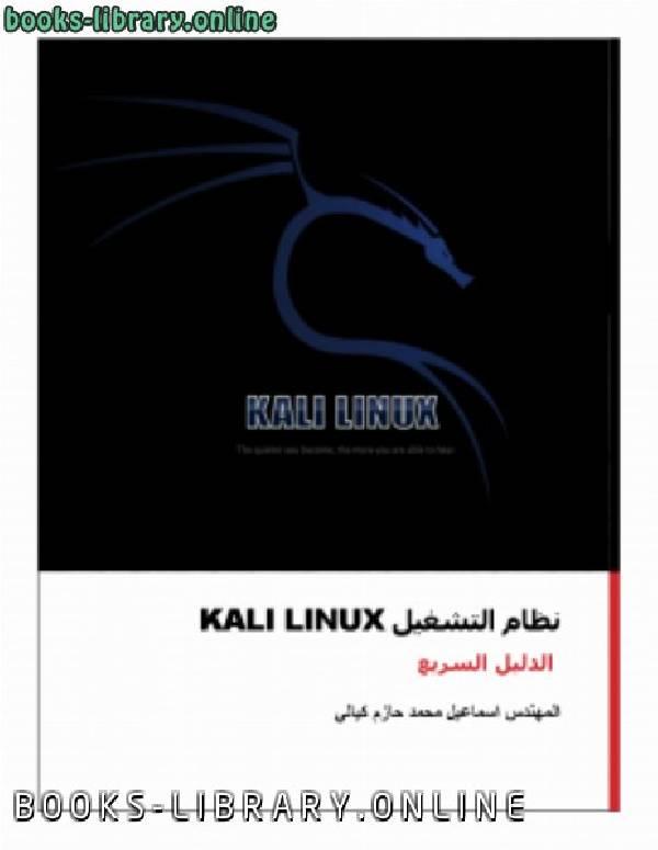 ❞ كتاب نظام Kali Linux - دليل عربي سريع ❝  ⏤ المهندس اسماعيل محمد حازم كيالي