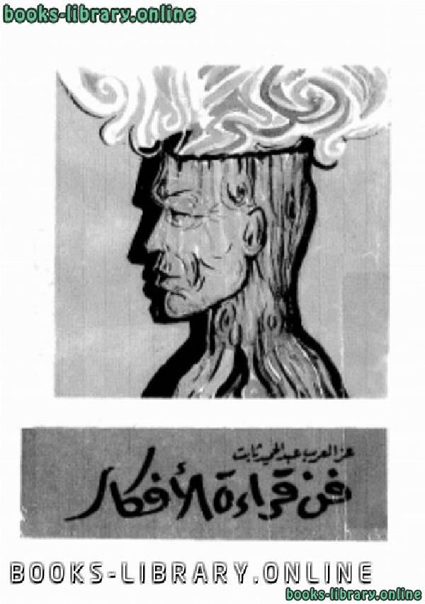 ❞ كتاب فن قراءة الافكار ❝  ⏤ عزالعرب عبدالحميد ثابت