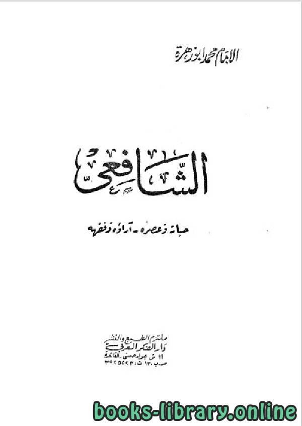 ❞ كتاب الشافعي حياته وعصره آراؤه وفقهه ❝  ⏤ محمد أبو زهرة