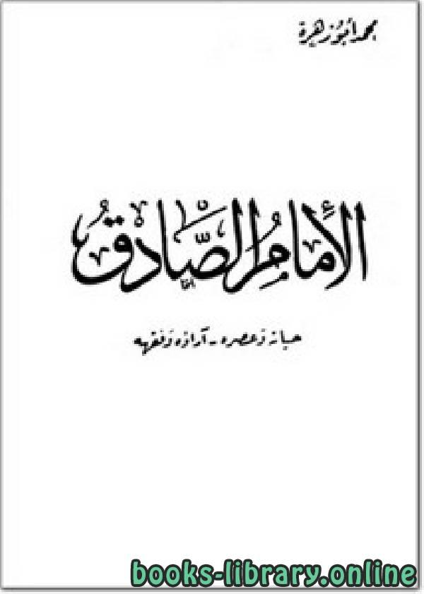 ❞ كتاب الإمام الصادق حياته وعصره، آراؤه وفقهه ❝  ⏤ محمد أبو زهرة