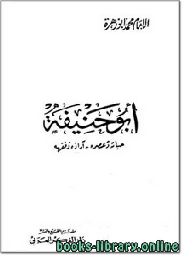 ❞ كتاب الإمام أبو حنيفة حياته وعصره، آراؤه وفقهه ❝  ⏤ محمد أبو زهرة