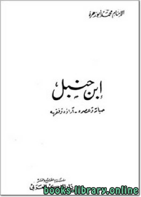 ❞ كتاب ابن حنبل حياته وعصره، آراؤه وفقهه ❝  ⏤ محمد أبو زهرة