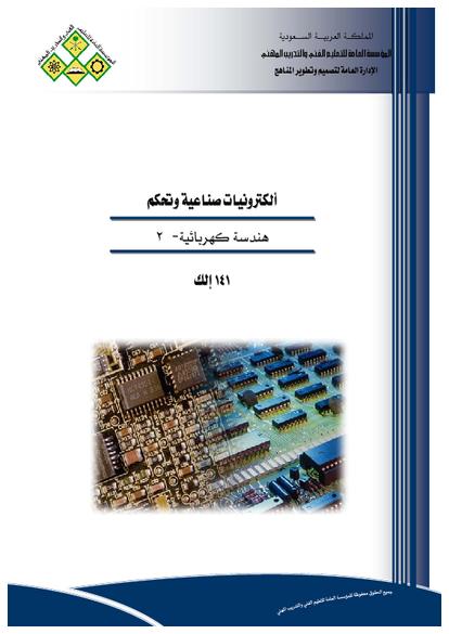 الكترونيات صناعية وتحكم (هندسة كهربائية 2 )