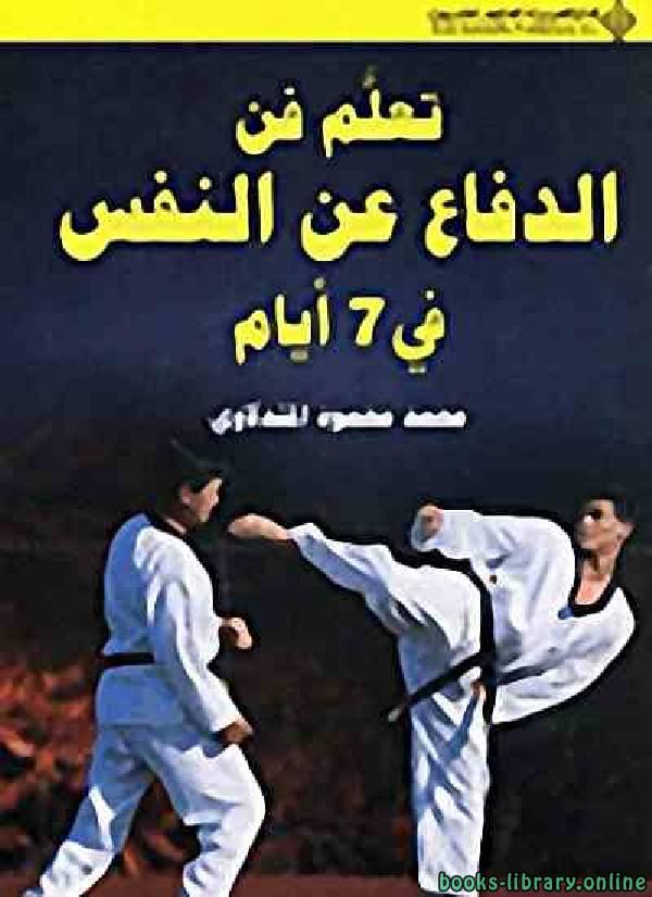 ❞ كتاب تعلم فن الدفاع عن النفس ❝  ⏤ محمد محمود المندلاوي