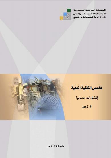 تخصص التقنية المدنية (إنشاءات معدنية)