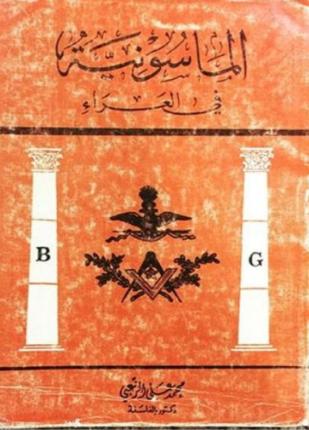 ❞ كتاب الماسونية في العراء ❝  ⏤ محمد علي الزعبي