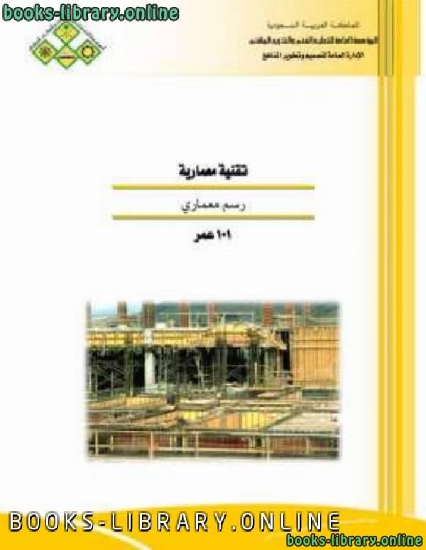 ❞ كتاب تقنية معمارية (رسم معماري) ❝  ⏤ الإدارة العامة لتصميم وتطوير المناهج