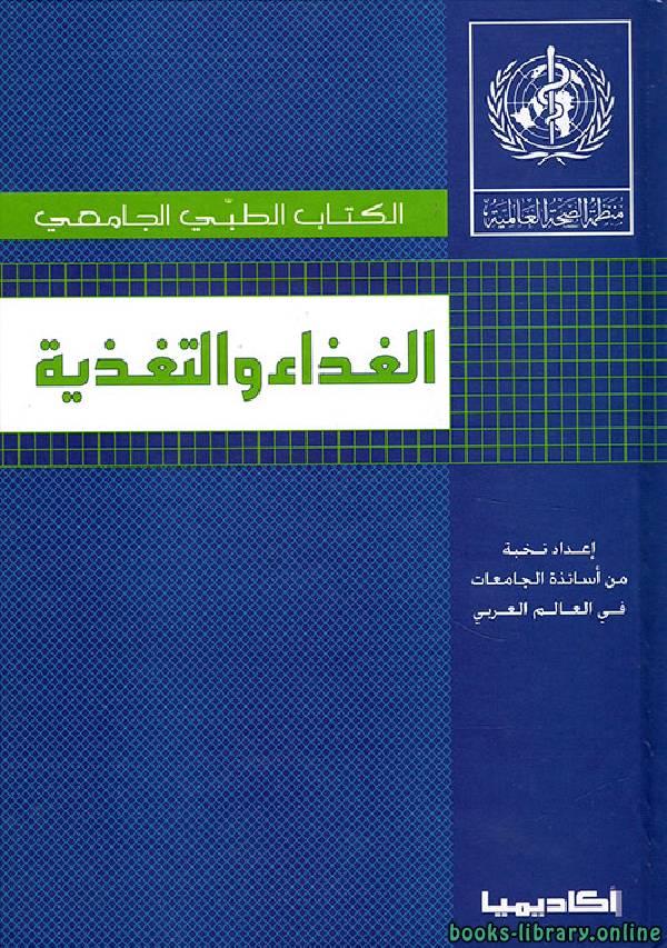 ❞ كتاب  الكتاب الطبي الجامعي _الغذاء والتغذيه ❝  ⏤ منظمة الصحة العالمية