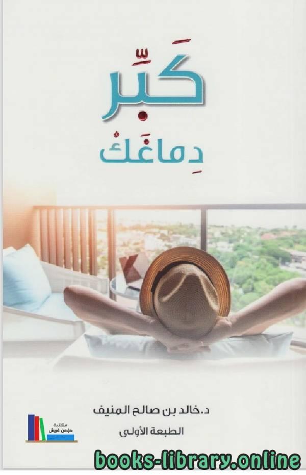 ❞ كتاب كبر دماغك ❝  ⏤ خالد بن صالح المنيف