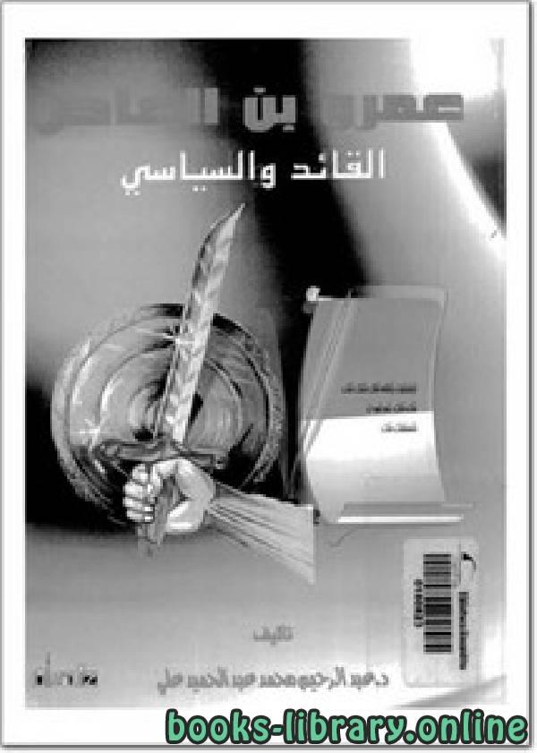 ❞ كتاب عمرو بن العاص القائد والسياسي ❝  ⏤ عبد الرحيم محمد عبد الحميد علي