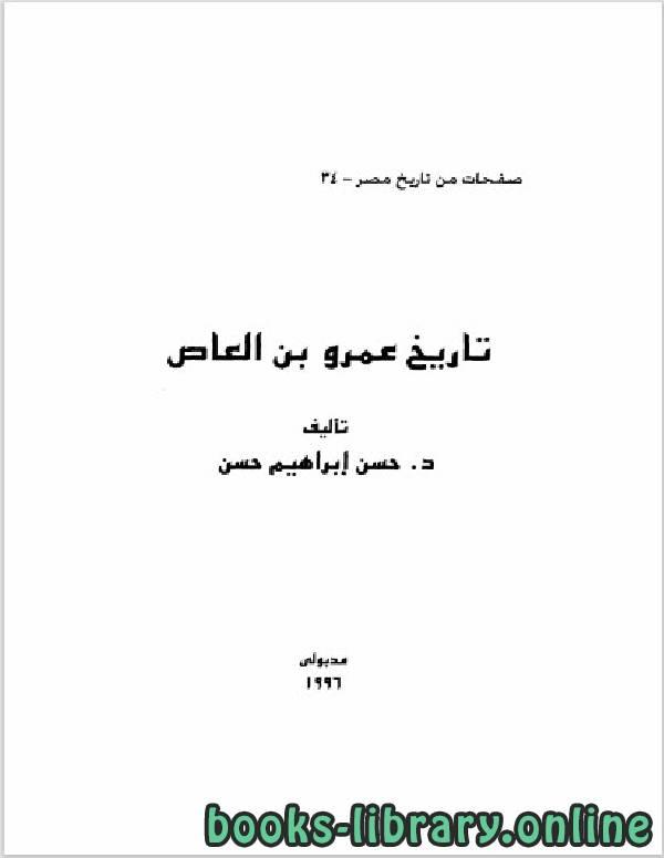 ❞ كتاب تاريخ عمرو بن العاص ❝  ⏤ حسن ابراهيم حسن