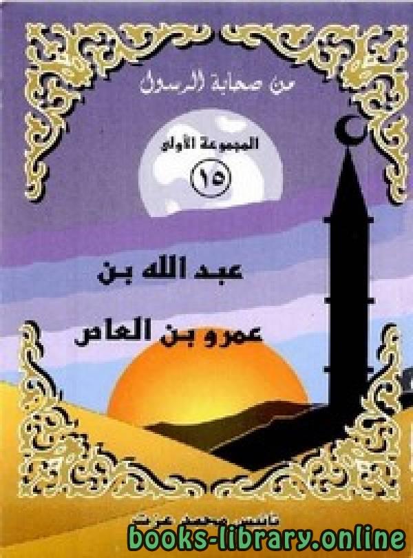 ❞ كتاب عبد الله بن عمرو بن العاص ❝  ⏤ نانيس محمد عزت